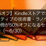 amazon-kindle-sb-creative-50percent-off-sale-2016-06-00001.jpg
