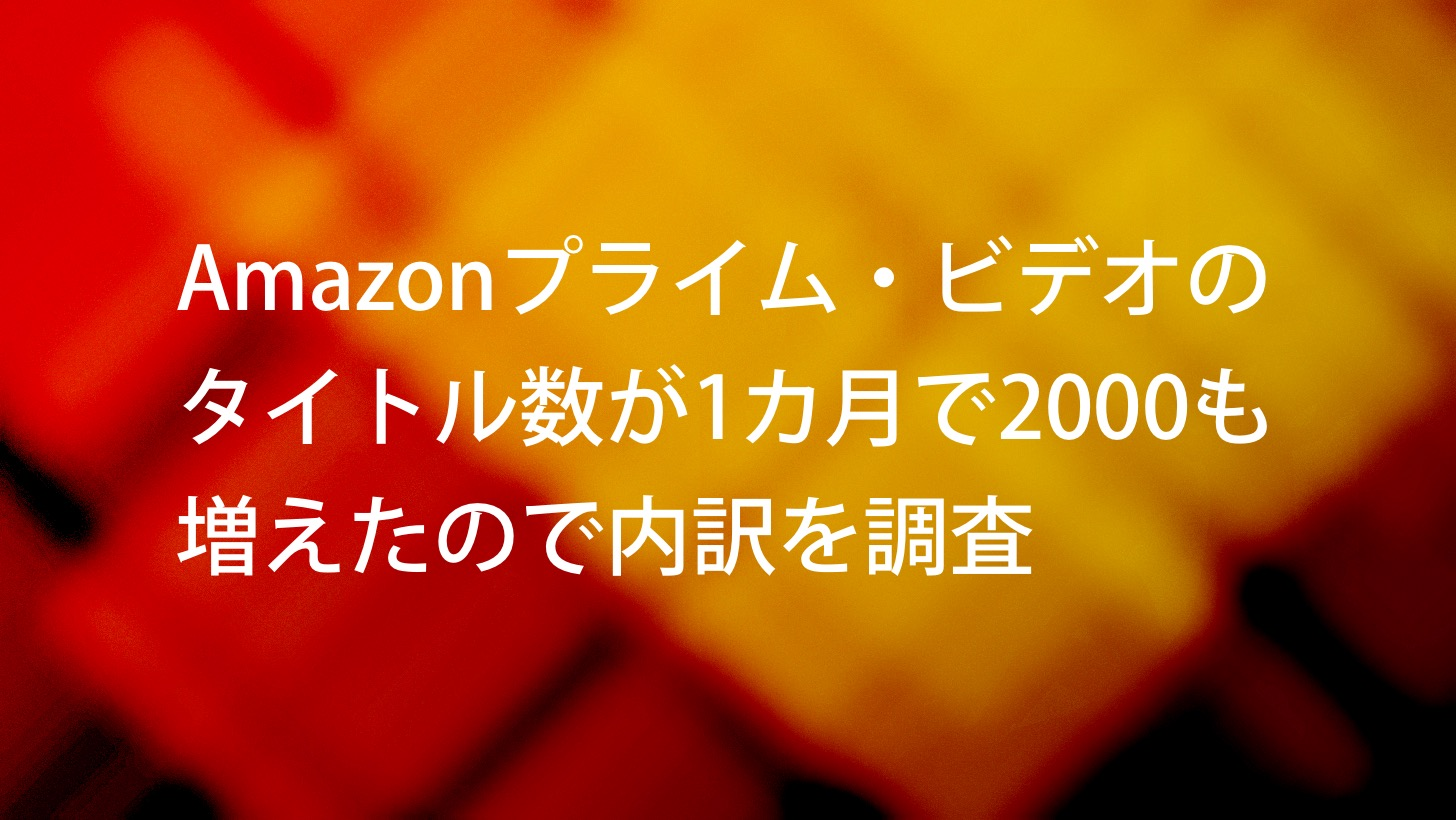 Amazon prime video increse 2000 titles in a single month 2016 05 00004