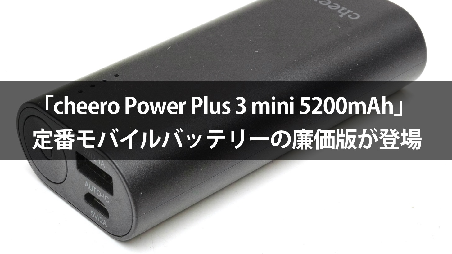 Cheero power plus 3 mini 5200mah now on sale 00000