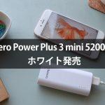 cheero-power-plus-3-mini-5200mah-white-now-on-sale-00001.jpg