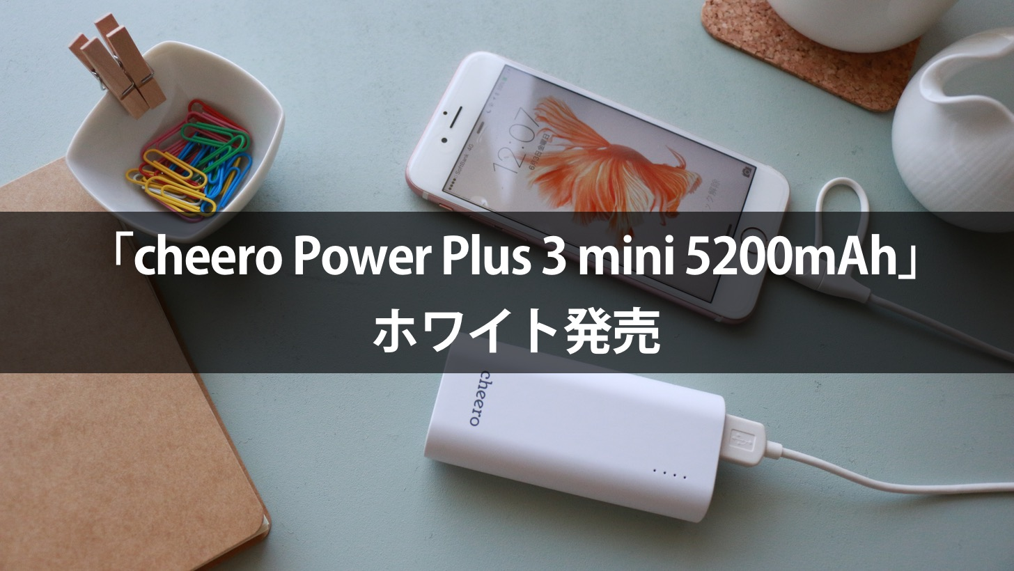 Cheero power plus 3 mini 5200mah white now on sale 00001