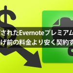 how-to-contract-evernote-more-cheaper-00001.jpg