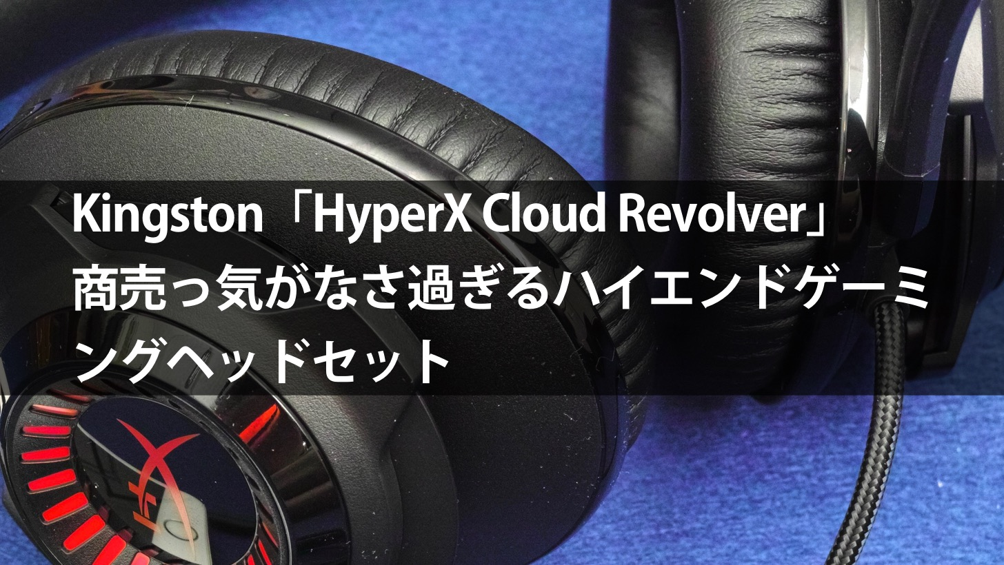 Kingston technology hyperx cloud revolver00000