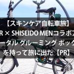 porter-shiseido-men-total-grooming-box-application-00025.jpg