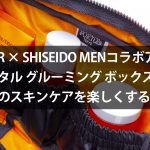 porter-shiseido-men-total-grooming-box-introduction-00021.jpg