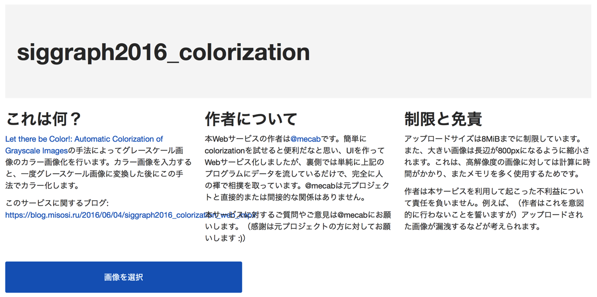 Siggraph2016 colorization 00002
