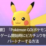 how-to-get-pikachu-at-the-beginning-of-pokemon-go-0000.jpg