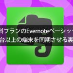 how-to-synchronize-evernote-two-or-more-devices-for-free-00000.jpg