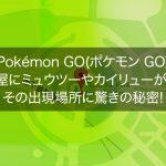 pokemon-go-rare-monster-spawned-at-nagoya-00001