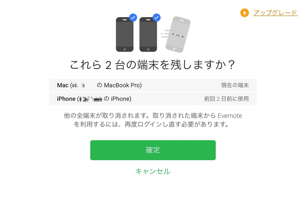 How to synchronize evernote two or more devices for free 00002