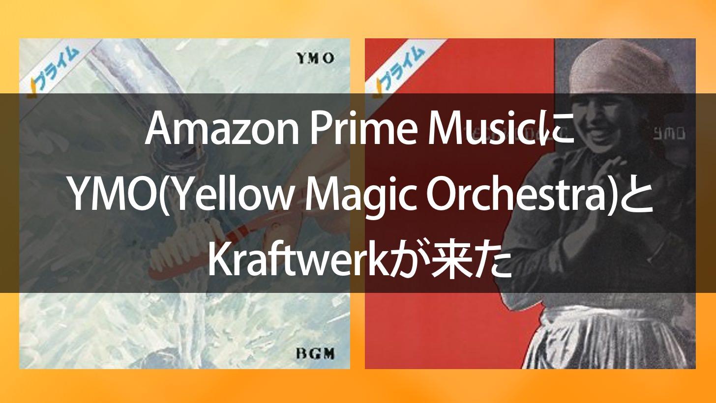 Amazon prime music ymo 00002
