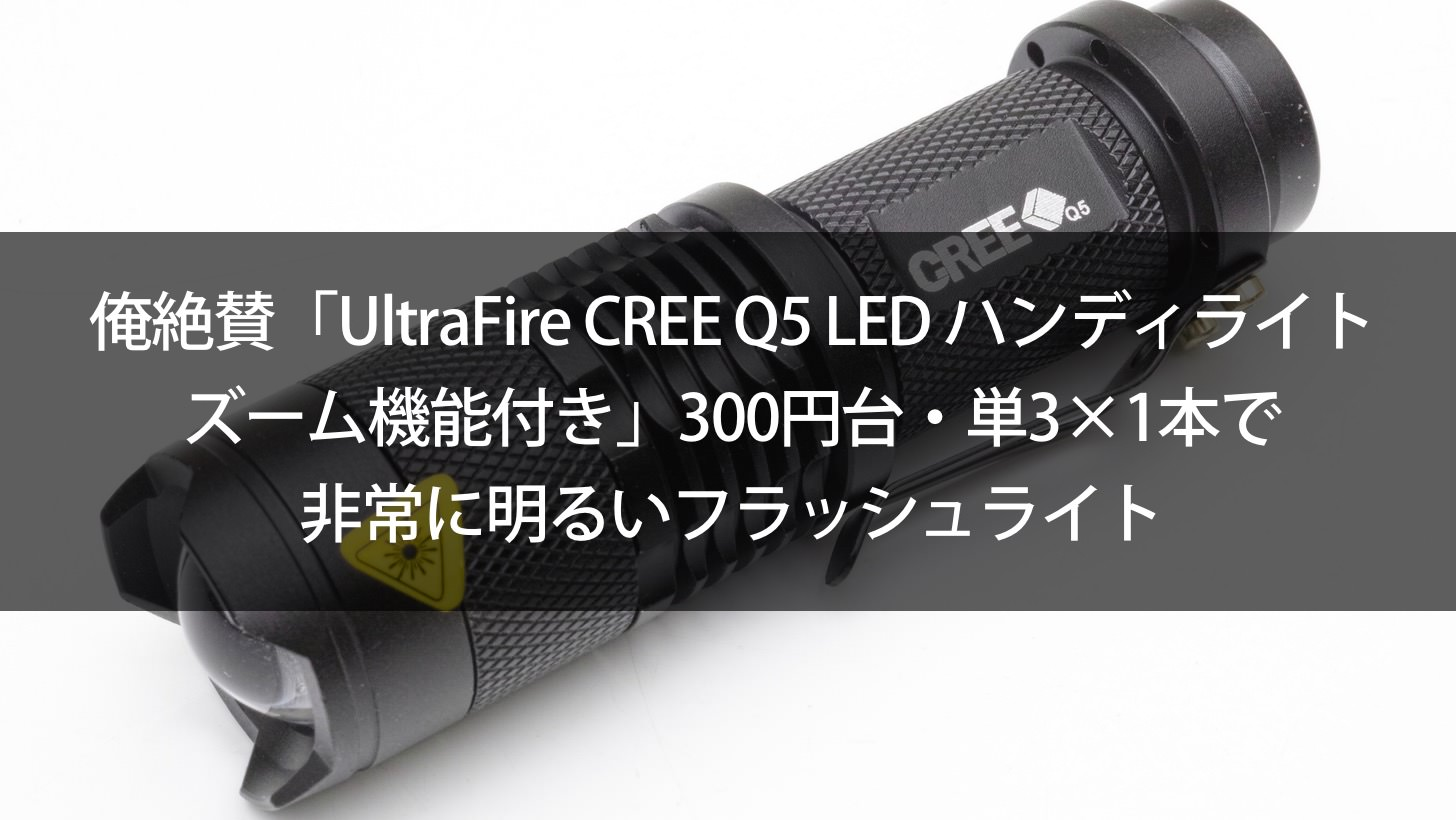 Cree q5 led handy light zoom 0000