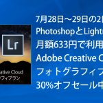 adobe-cc-photography-plan-30percent-off-sale-2016-07-28-00001.jpg