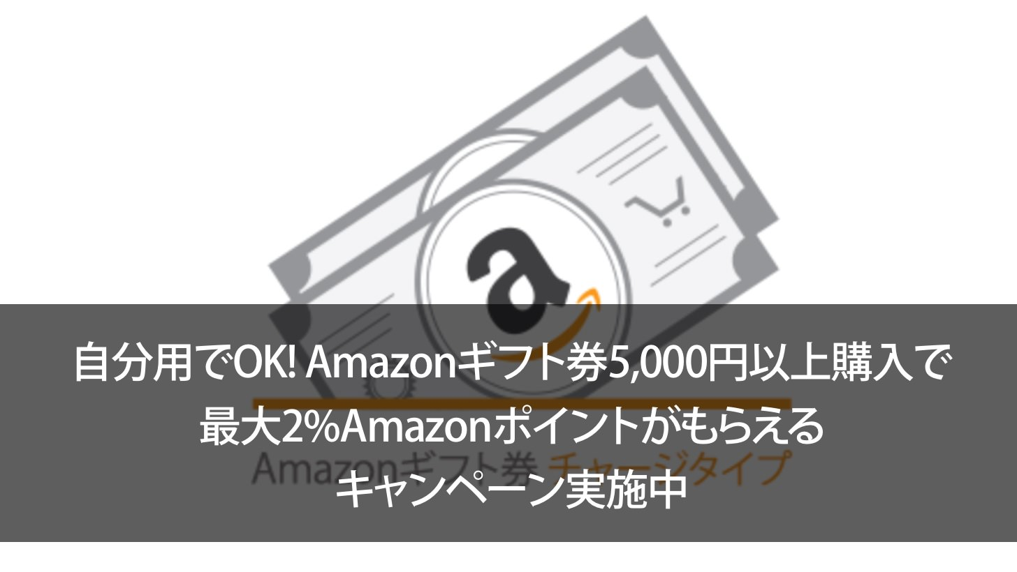 Amazon gift card charge type point present campaign 00000