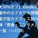 amazon-kindle-kadofes2016-adolescence-and-entertainment-00001.jpg