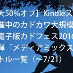 amazon-kindle-kadofes2016-mediamix-00001.jpg