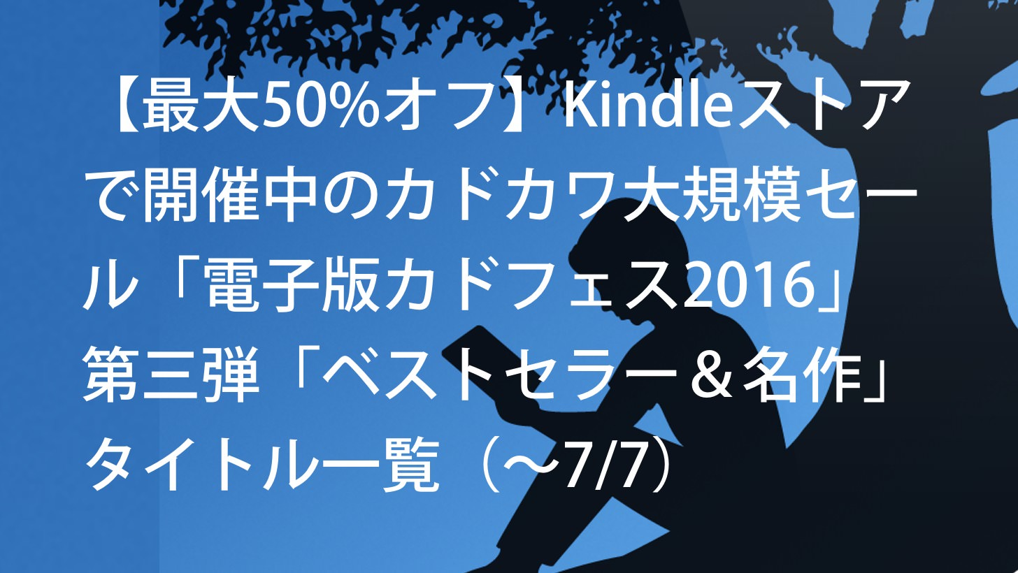 amazon kindle kadofes2016 tears 00001