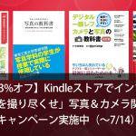 amazon-kindle-photo-and-camera-books-campaign-2017-07-0000.jpg