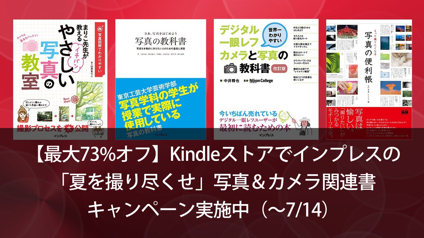 Amazon kindle photo and camera books campaign 2017 07 0000
