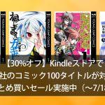 amazon-kindle-shueisha-matomegai-30percent-off-sale-2016-07-00001.jpg