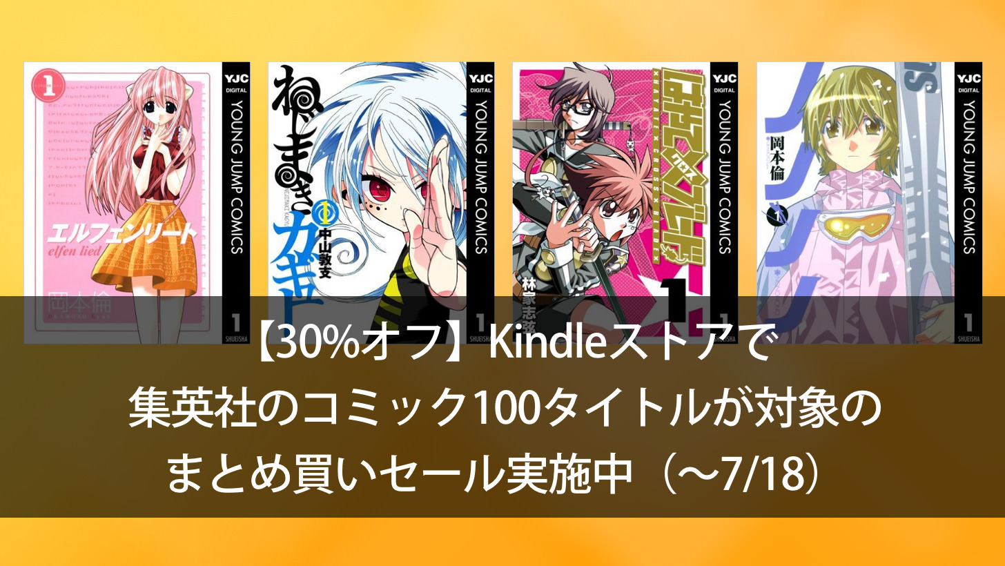 Amazon kindle shueisha matomegai 30percent off sale 2016 07 00001