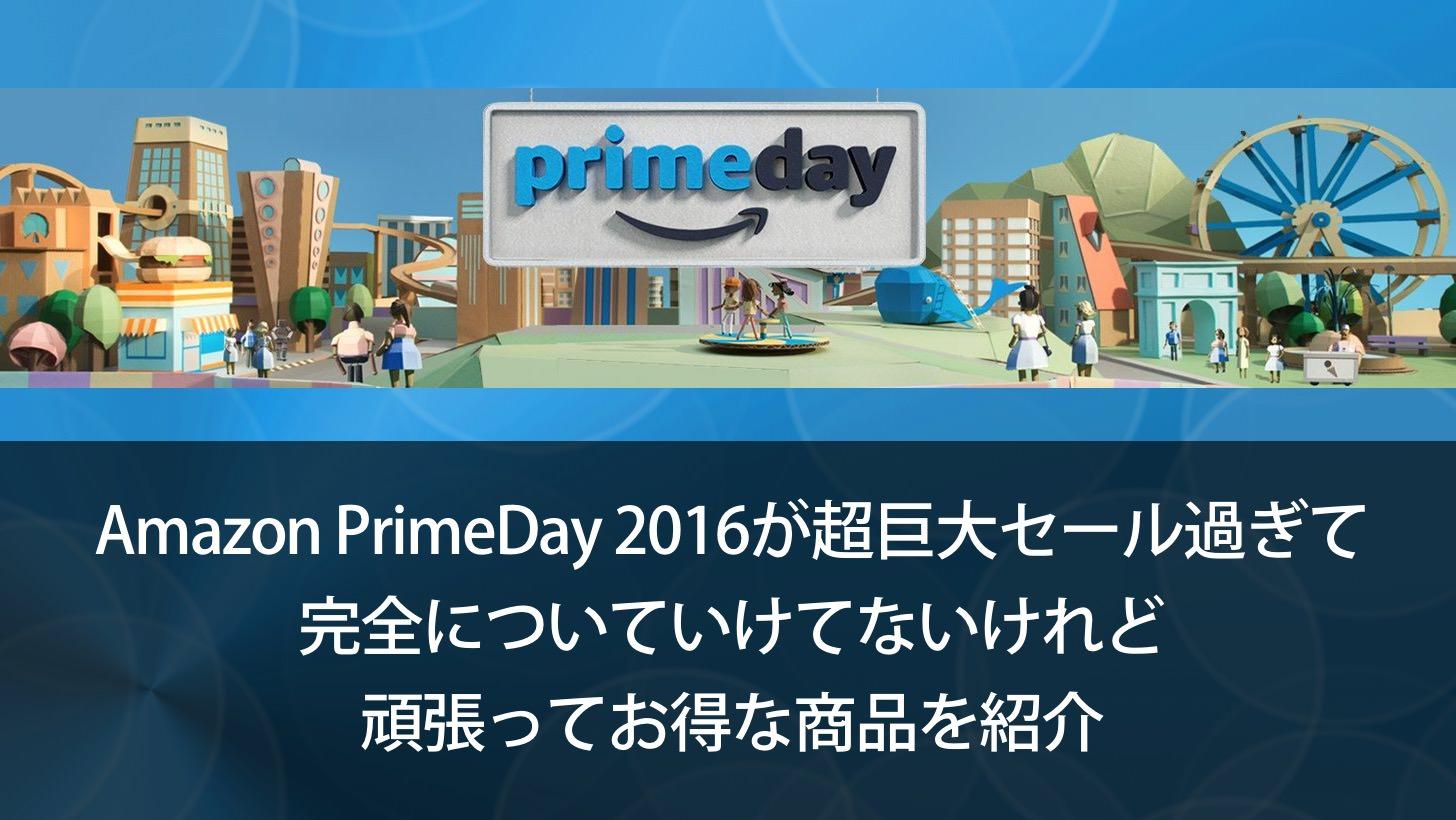 Amazon primeday 2016 00001