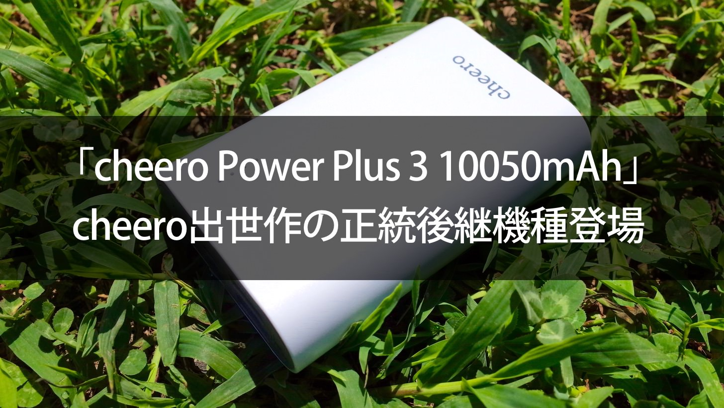 Cheero power plus 3 10050 now on sale 00001