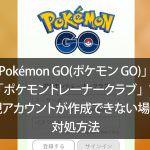 how-to-create-pokemon-trainer-club-account-00000.jpg