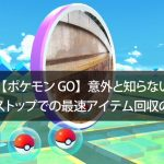how-to-get-items-at-pokestop-in-a-minute-0000.jpg