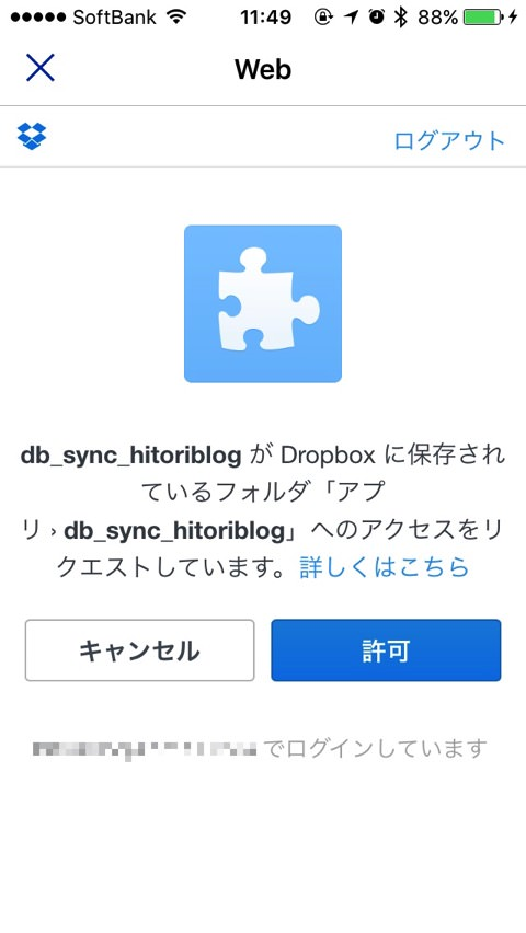 Install stash shell dropbox sync dropbox file picker to the pythonista 3 00008