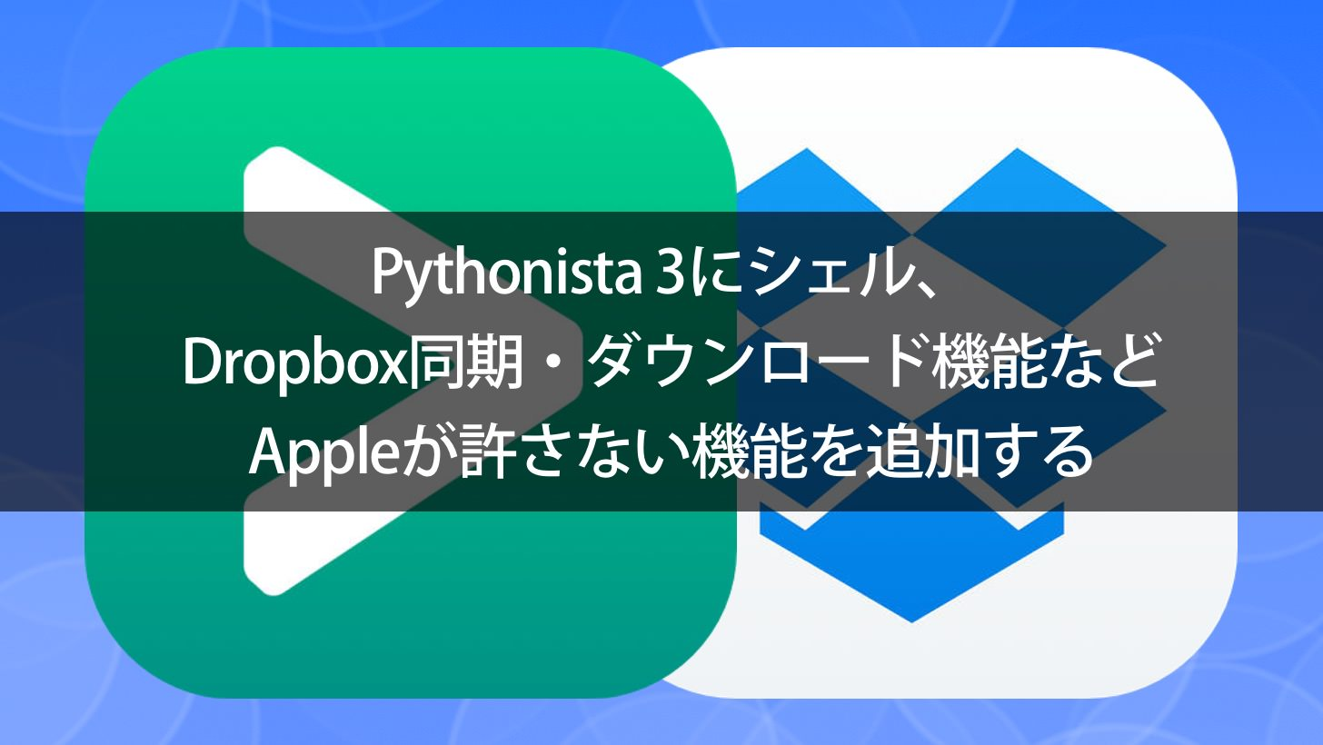 Install stash shell dropbox sync dropbox file picker to the pythonista 3 00016