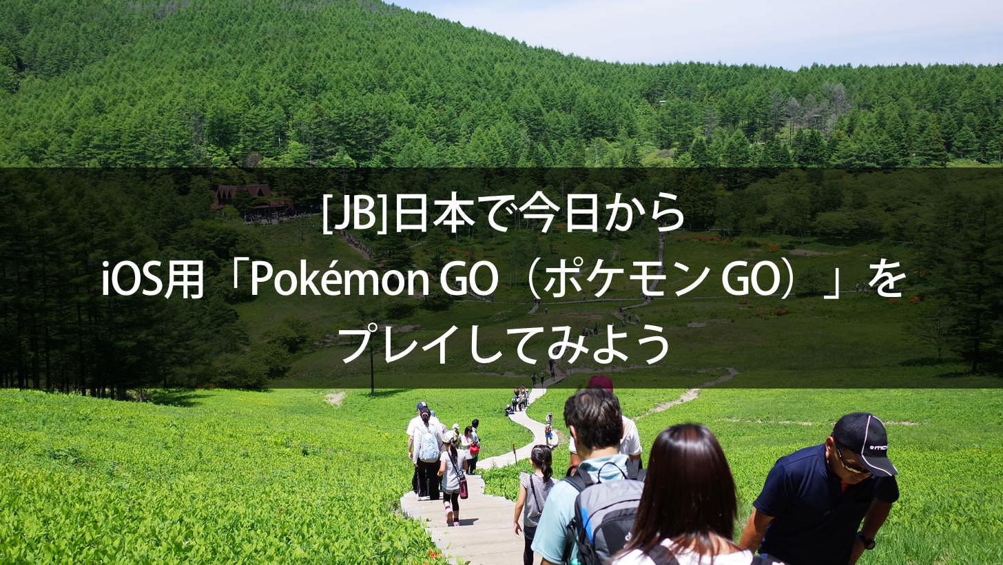 jb]日本で今日からios用「pokémon go(ポケモン go)」をプレイしてみよう