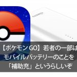 pokemon-go-hojojuu-00000.jpg