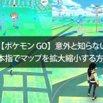 pokemon-go-how-to-zoom-with-one-finger-00000.jpg