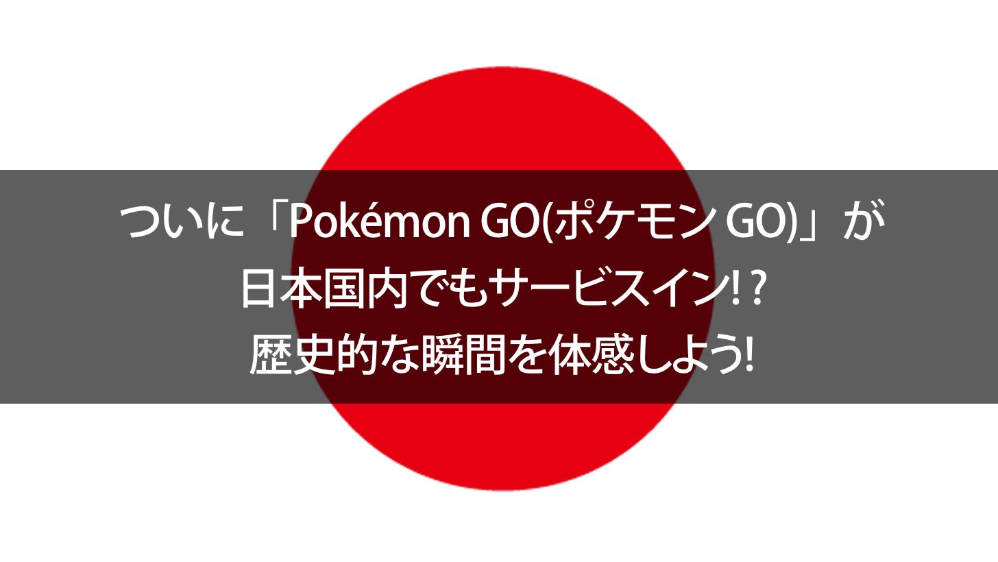 Pokemon go japan 00000