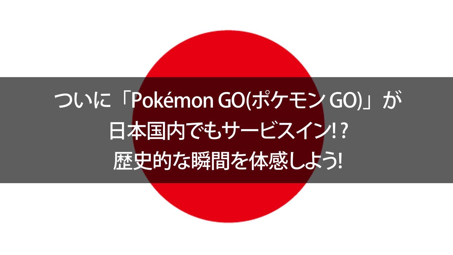 速報】「pokémon go(ポケモン go)」が日本でもサービスイン!歴史的