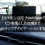 pokemon-go-pokevision-google-maps-navigation-00000.jpg