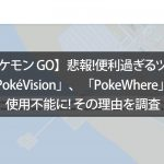 pokevision-pokemongo-map-403-accessed-denied-00000