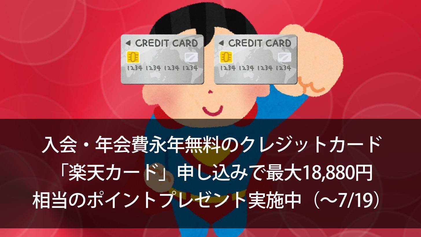 Rakutencard valuepoint campaign 2016 07 00001 2