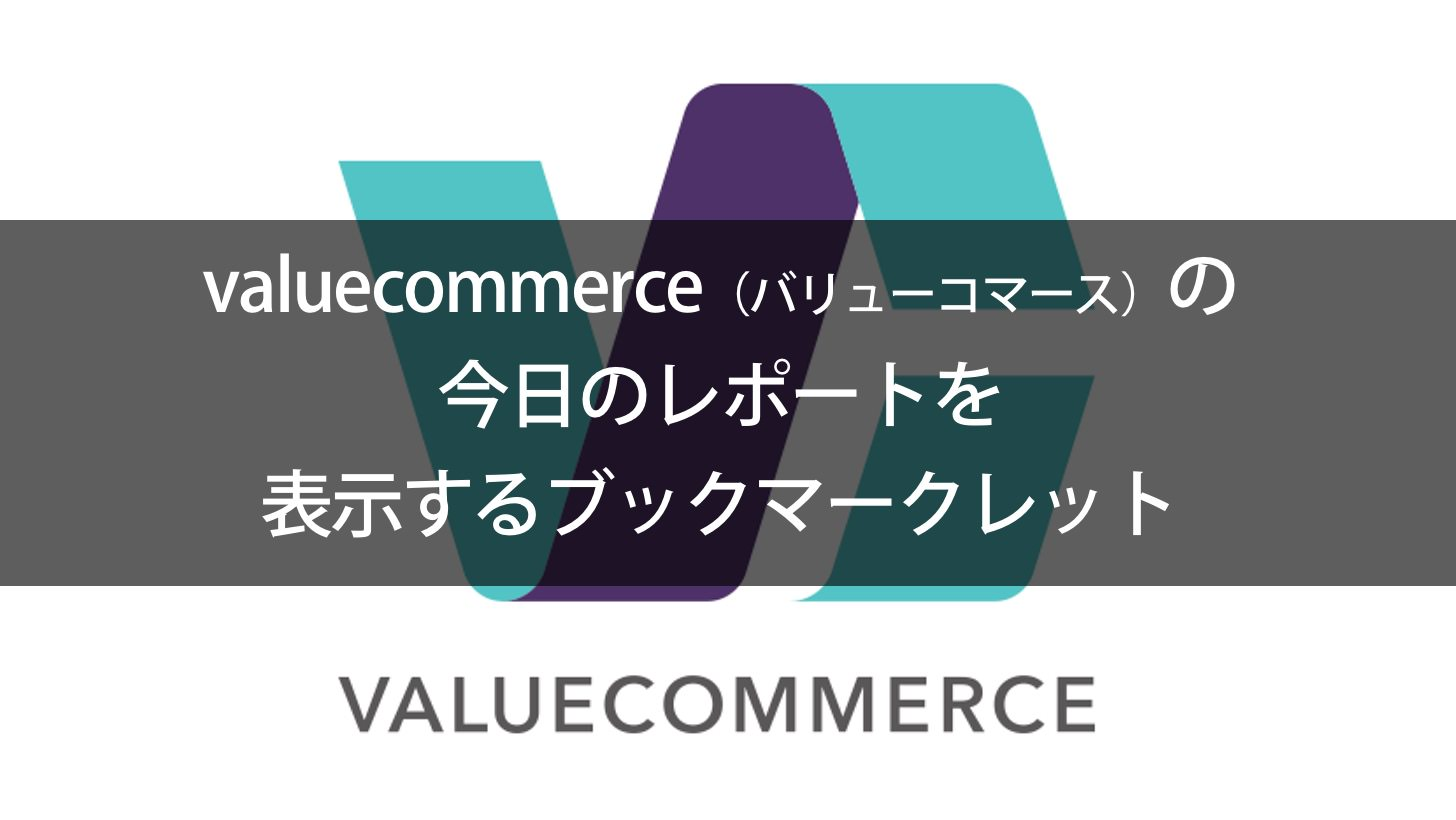 Valuecommerce todays report bookmarklet 00001