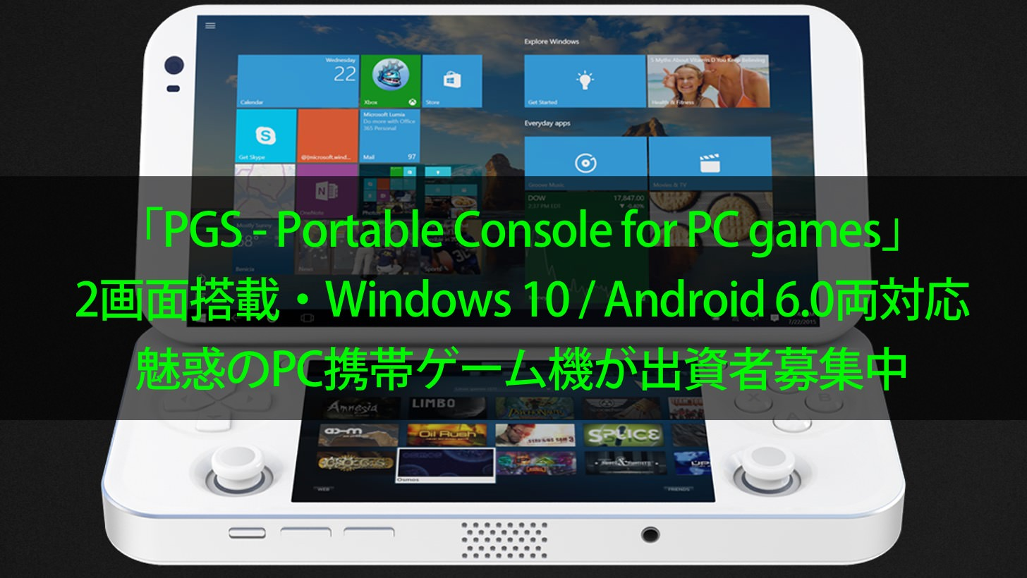 Want backer for pgs portable console for pc games 00000
