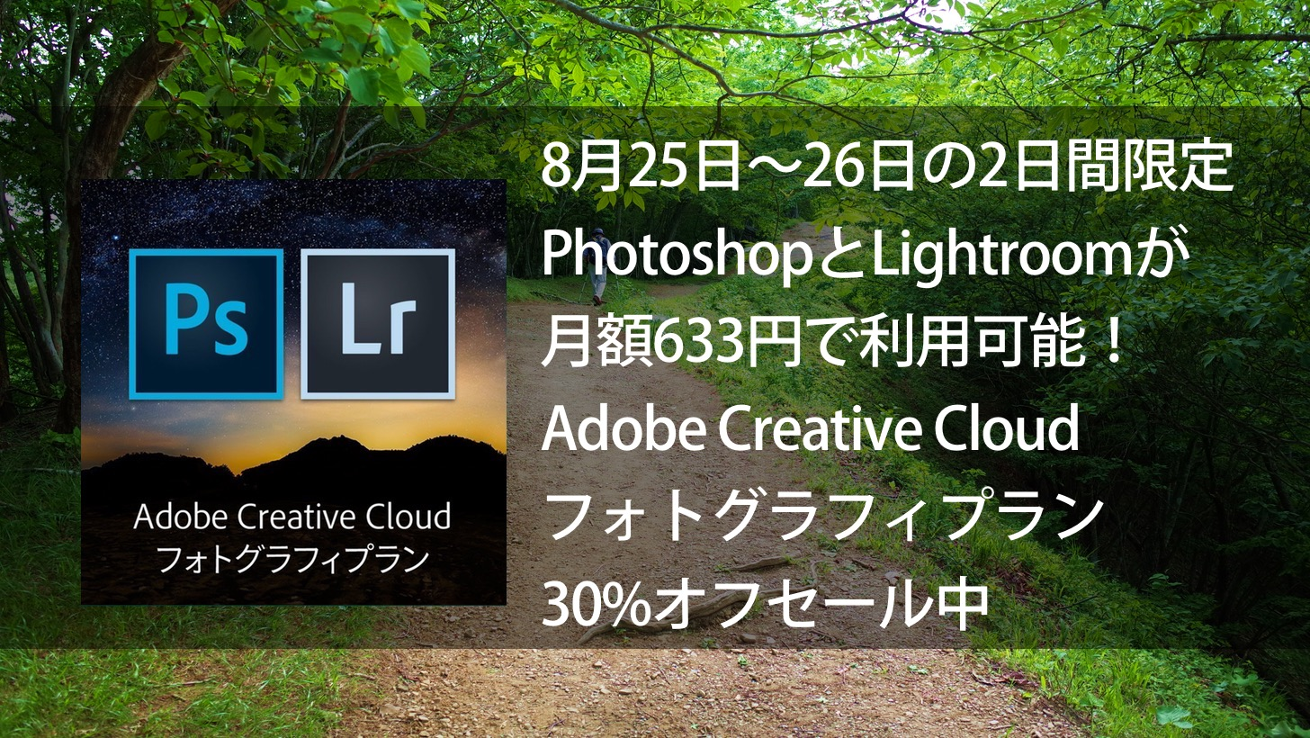 Adobe cc photography plan 30percent off sale 2016 08 25
