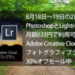 adobe-cc-photography-plan-30percent-off-sale-2016-08-18.jpg