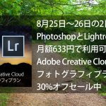 adobe-cc-photography-plan-30percent-off-sale-2016-08-25.jpg