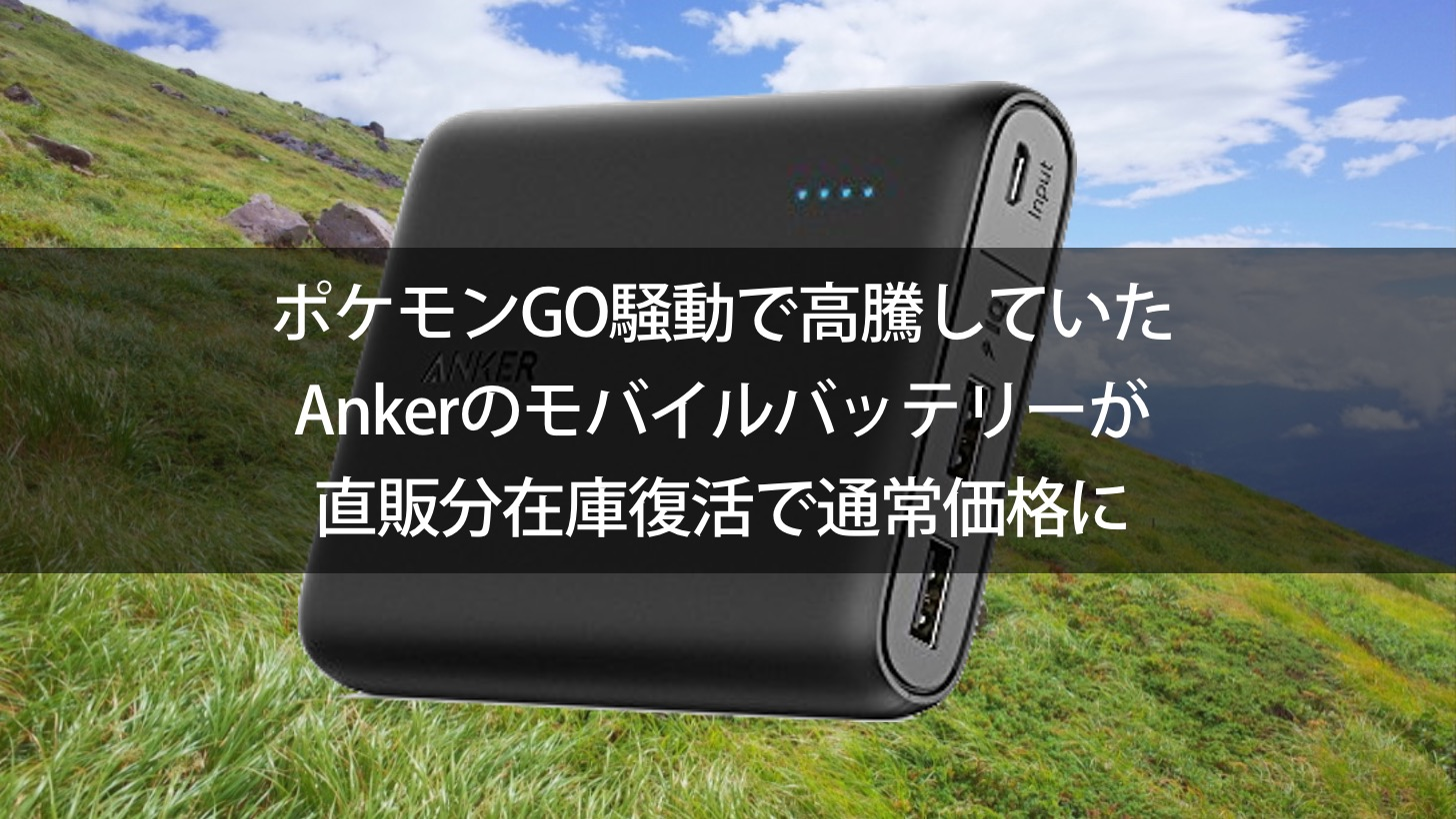 Anker mobile battery in inventory and be fair price 00000
