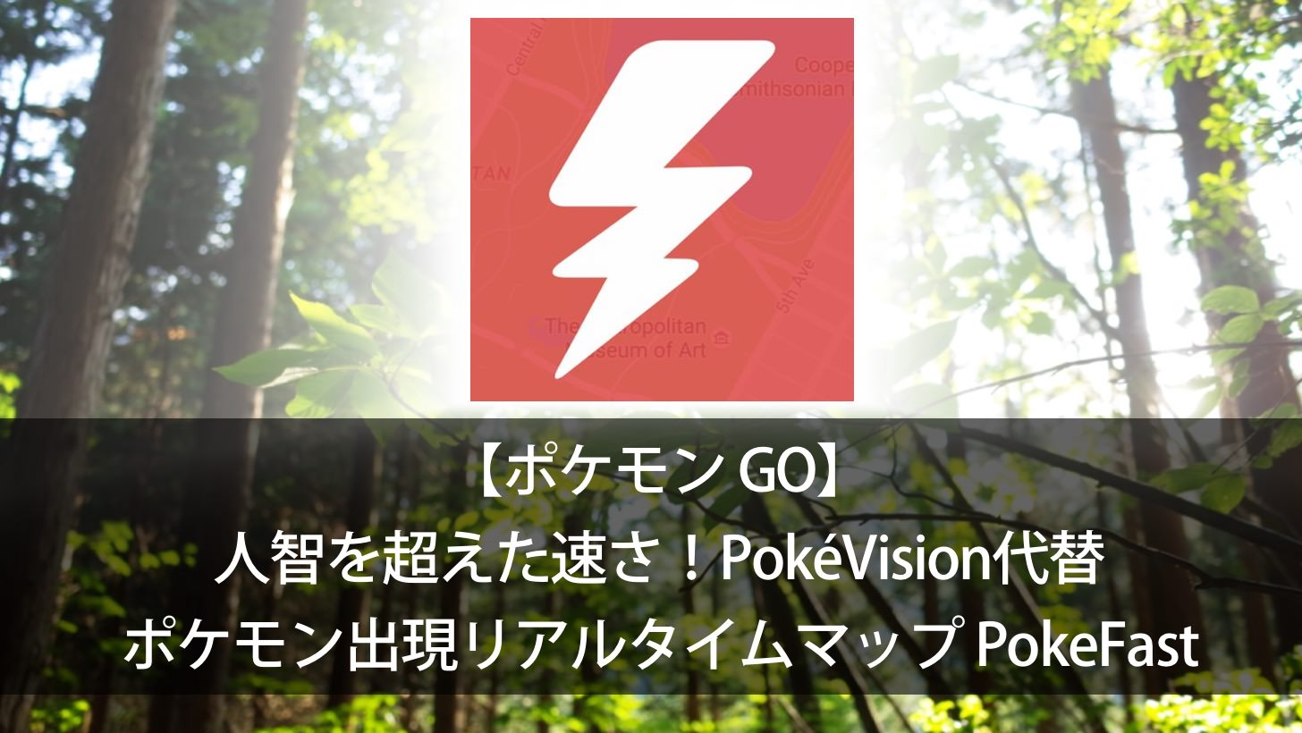Blazingly fast map pokemon scanner for android pokefast