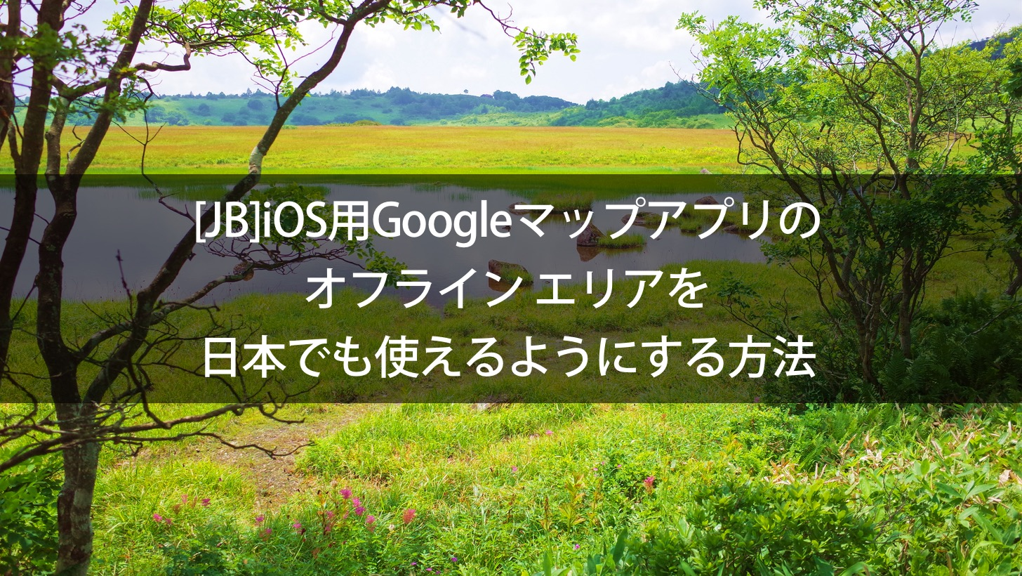 Google maps offline area enabler 00000