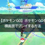 how-to-play-pokemon-go-in-landscape-mode-00000.jpg