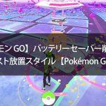 pokemon-go-best-play-style-00000.jpg