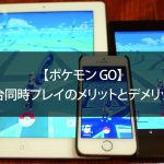 pokemon-go-two-simultaneous-play-benefits-00000.jpg